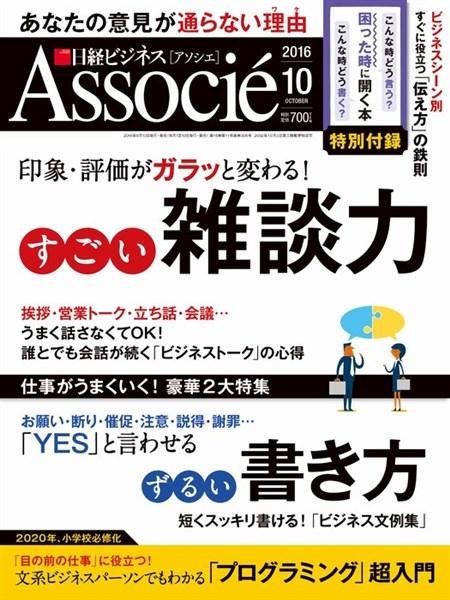日経ビジネス アソシエ 2016年10月号