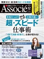 日経ビジネス アソシエ 2016年12月号