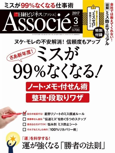 日経ビジネス アソシエ 2017年3月号