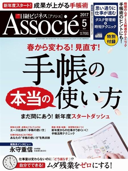 日経ビジネス アソシエ 2017年5月号
