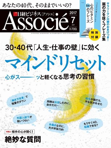 日経ビジネス アソシエ 2017年7月号