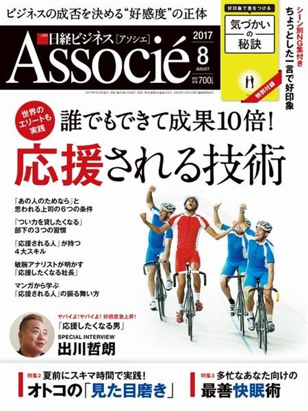 日経ビジネス アソシエ 2017年8月号