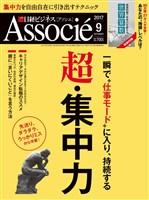 日経ビジネス アソシエ 2017年9月号