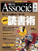 日経ビジネス アソシエ 2011年10月4日号