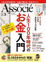 日経ビジネス アソシエ 2018年3月号