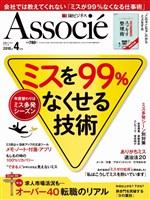 日経ビジネス アソシエ 2018年4月号