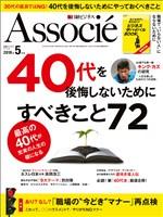 日経ビジネス アソシエ 2018年5月号
