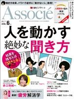 日経ビジネス アソシエ 2018年6月号