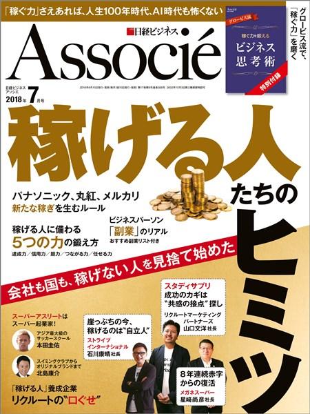 日経ビジネス アソシエ 2018年7月号