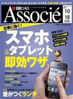 日経ビジネス アソシエ 2011年10月18日号