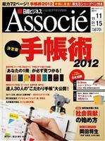 日経ビジネス アソシエ 2011年11月1日号・11月15日合併号