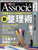 日経ビジネス アソシエ 2010年12月07日号