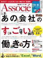 日経ビジネス アソシエ 2018年8月号