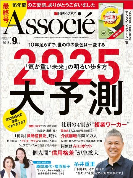 日経ビジネス アソシエ 2018年9月号