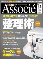 日経ビジネス アソシエ 2011年12月6日号