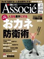 日経ビジネス アソシエ 2011年12月20日・2012年1月3日合併号