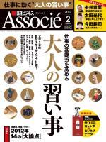 日経ビジネス アソシエ 2012年2月号