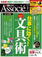 日経ビジネス アソシエ 2012年3月号