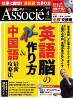 日経ビジネス アソシエ 2012年4月号