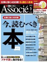日経ビジネス アソシエ 2012年5月号