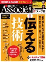 日経ビジネス アソシエ 2012年6月号