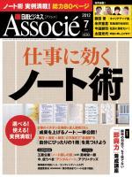 日経ビジネス アソシエ 2012年7月号