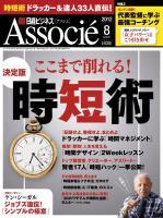 日経ビジネス アソシエ 2012年8月号