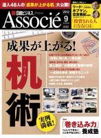 日経ビジネス アソシエ 2012年9月号