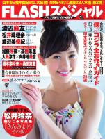 FLASHスペシャル [Lite版] 2014年9月10日増刊号