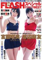 FLASHスペシャル [Lite版] 2014年12月5日増刊号