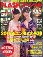 FLASHスペシャル [Lite版] 2015年1月30日増刊号