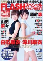 FLASHスペシャル [Lite版] 2015年3月25日増刊号