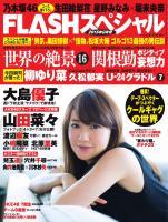 FLASHスペシャル [Lite版] 2015年6月1日増刊号