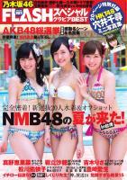 FLASHスペシャル [Lite版] グラビアBEST 2015年7月30日増刊号