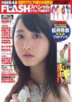 FLASHスペシャル [Lite版] グラビアBEST 2015年9月8日増刊号