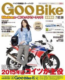 GooBike [Special版] 2015年2月号