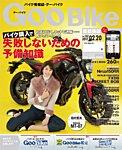 GooBike [Special版] 2017年2月号