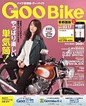 GooBike [Special版] 2017年3月号