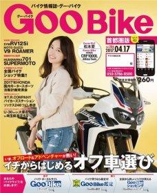 GooBike [Special版] 2017年4月号