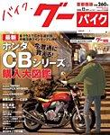 GooBike [Special版] 2018年12月号
