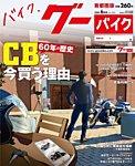 GooBike [Special版] 2019年6月号