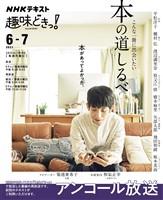 NHK 趣味どきっ!(月曜) こんな一冊に出会いたい 本の道しるべ 2021年6月~7月
