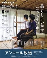 NHK 趣味どきっ!(月曜) 暮らしにいかす にっぽんの布 2021年8月~9月