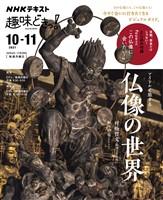 NHK 趣味どきっ!(月曜) アイドルと旅する 仏像の世界 2021年10月~11月