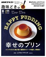 NHK 趣味どきっ!(月曜) 幸せのプリン 2018年8月