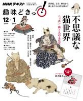 NHK 趣味どきっ!(月曜) 不思議な猫世界 ニッポン 猫と人の文化史 2018年12月~2019年1月