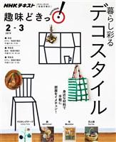 NHK 趣味どきっ!(月曜) 暮らし彩るデコスタイル 2019年2月~3月