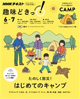 NHK 趣味どきっ!(月曜) たのしく防災! はじめてのキャンプ 2019年6月~7月