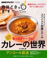 NHK 趣味どきっ!(月曜) スパイスでおいしくヘルシー もっとディープに! カレーの世界 2019年8月~9月