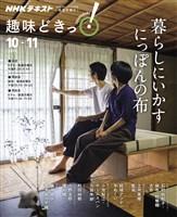NHK 趣味どきっ!(月曜) 暮らしにいかす にっぽんの布 2019年10月~11月